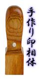 ◇天角6.彩樺15mm