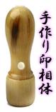 ◎天丸4.牛角(色)16.5mm