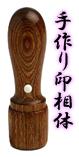 ◎天丸6.彩樺16.5mm