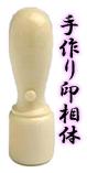 ◎天丸2.象牙16.5mm