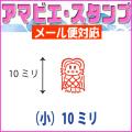 アマビエちゃんスタンプ (小)