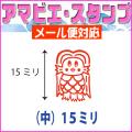 アマビエちゃんスタンプ (中)15ミリ