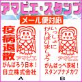 アマビエちゃん+オーダー2行ゴム印