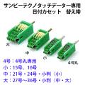 サンビーテクノタッチデーター日付カセット替え帯 【大】9号10号12号専用