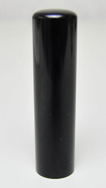 信玄(黒彩華) 実印 15.0mm×60mm