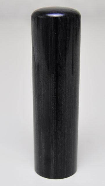 信玄(黒彩華) 実印 16.5mm×60mm