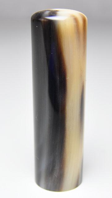 オランダ水牛 濃色(中卸) 実印 18.0mm×60mm