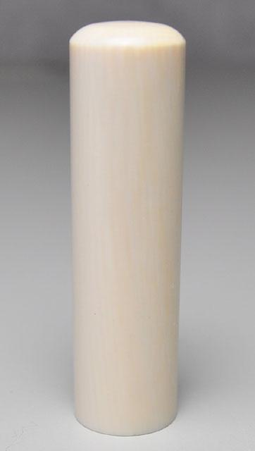 本象牙(特選) 実印 16.5mm×60mm