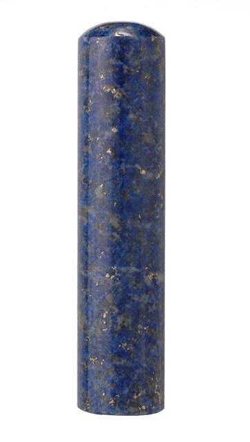 宝石印(貴石印) ラピスラズリ 銀行印 13.5mm×60mm