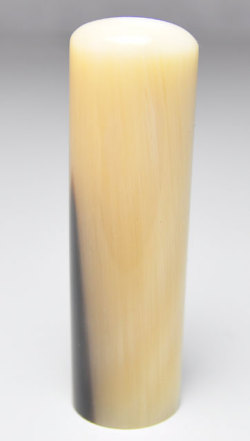 オランダ水牛 淡色(特上卸) 実印 18.0mm×60mm