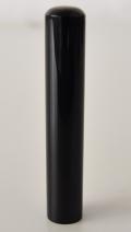 黒水牛(極上芯持) 認印 10.5mm×60mm