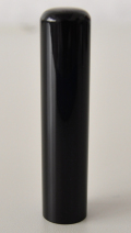 黒水牛(極上芯持) 認印 13.5mm×60mm
