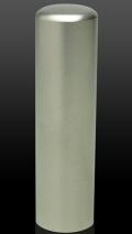 チタン(ブラスト)皮袋付き 会社実印 寸胴16.5mm×60mm