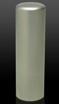 チタン(ブラスト)皮袋付き 会社実印 寸胴18.0mm×60mm