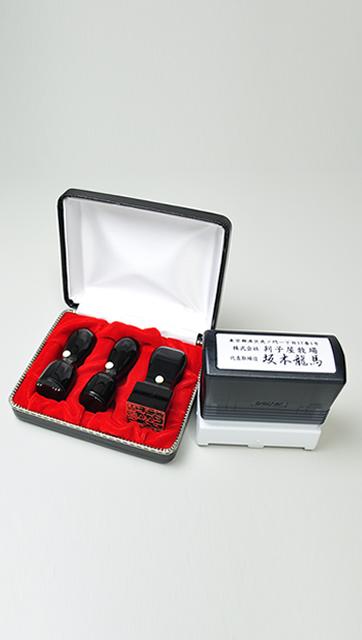 会社設立完全4点セット【A】-1 黒水牛(極上芯持)(角印24.0mm+浸透印)