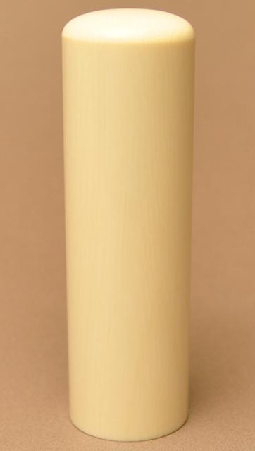 匠の証 象牙(最高級) 18.0mm×60mm