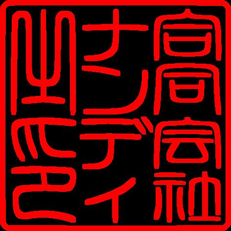 電子印鑑【角印用】