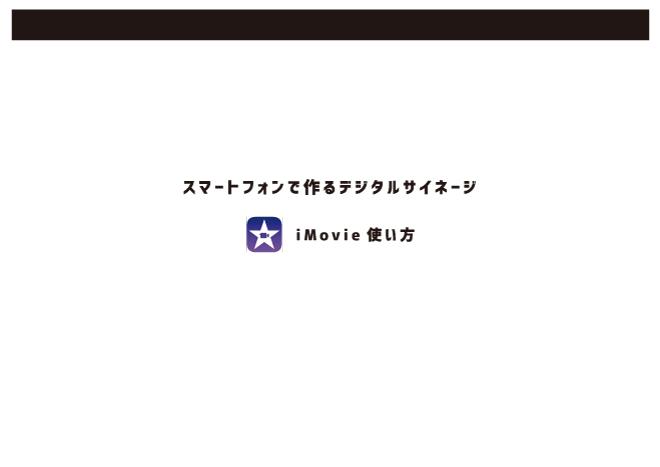 iMovie_01