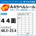 激安!インクジェット・レーザープリンタ/コピー機対応ラベルシール