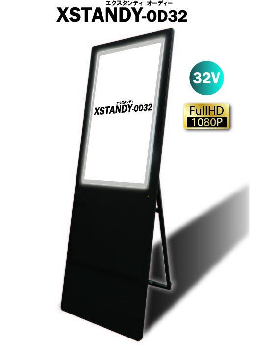 スタンド式デジタルサイネージ XSANDY-OD32 【桜井株式会社】