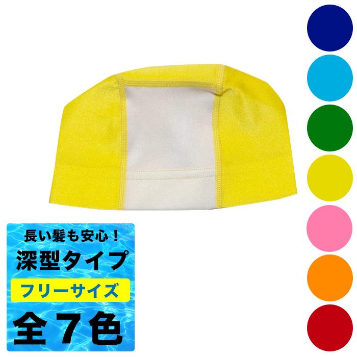 【送料無料】深型タイプ 水泳帽 スイムキャップ/男女兼用 フリーサイズ 名前 ネーム 海水浴 プール 男子 女子 男の子 女の子 男性 女性 キッズ[UDK-32]