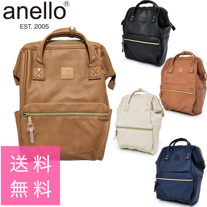 【送料無料】anello合成皮革 口金リュック/レギュラーサイズ[ATB1211]アネロ 通勤 通学