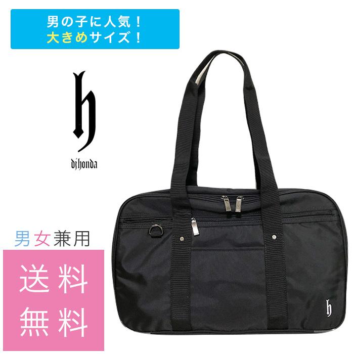 【送料無料】DJHONDAスクールバッグ/ブラック[01-75]男女兼用通学学校学生鞄カバン男の子女の子
