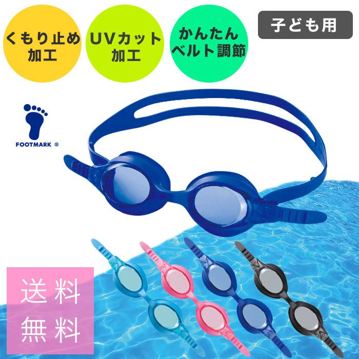 【送料無料】子供用水泳ゴーグル[男女兼用]水中メガネプール水泳海水浴水遊び女の子男の子ジュニア競泳用UVカット
