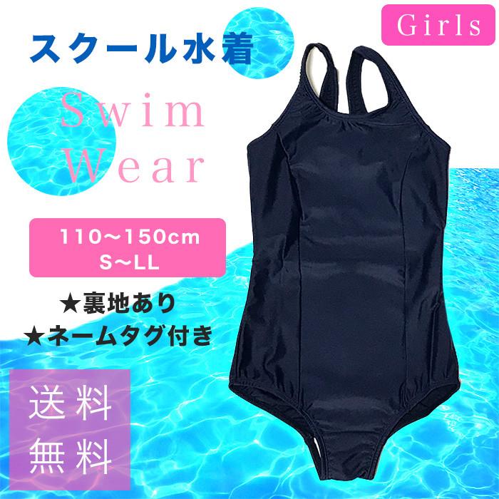 【送料無料】女子用スクール水着[ワンピースタイプ]N-740-2601プール水泳海水浴水遊び女の子ジュニア競泳用学校授業