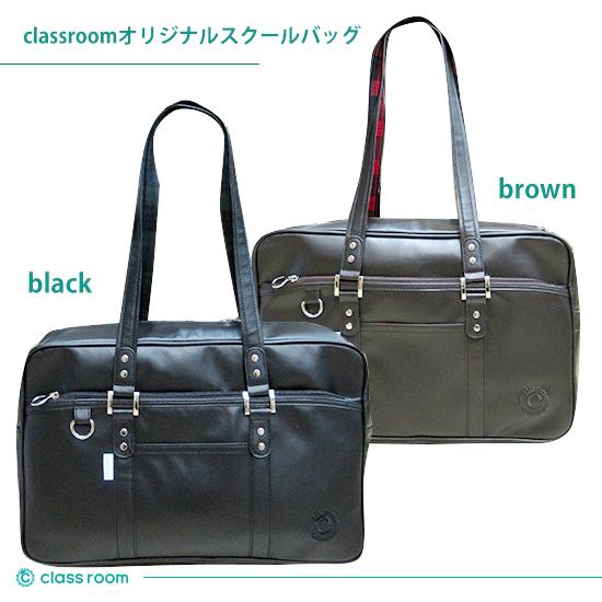 ★送料無料★classroomオリジナルスクールバッグ/合皮/ブラック・ブラウン/学生さん通学向け