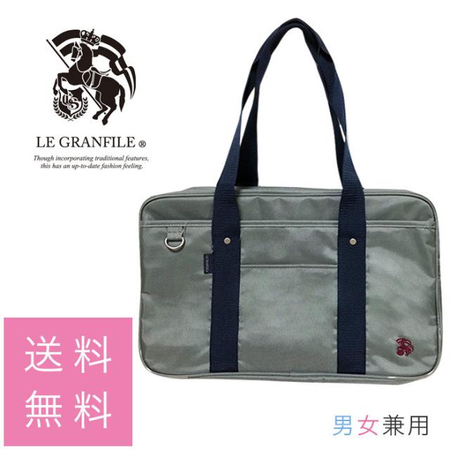 【送料無料】ル・グランフィールスクールバッグ/グレー[LG-01]男女兼用通学学校学生鞄カバン男の子女の子