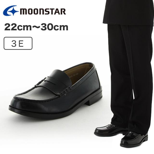 【送料無料】ムーンスター メンズローファー[22cm~29cm]幅広3E/moonstar 男子 男の子 メンズ 通学 学校 学生 高校生 中学生 BVL540