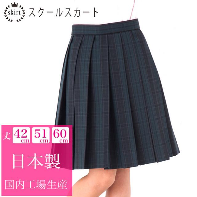 【送料無料】スクールスカート[グリーン×ブラック系チェック]日本製 学生服 制服 女子高生 中学 高校 国内工場製造 classroomオリジナルプリーツスカート GT5045