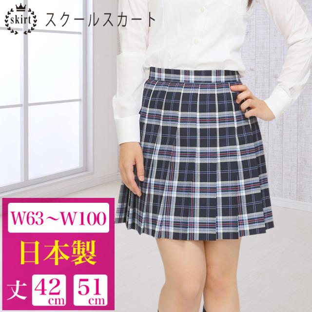 【送料無料】スクールスカート[ネイビー地×白チェック柄]学生服 制服 女子高生 国内工場製造 classroomオリジナルプリーツスカート[TYSK001]GTYE14