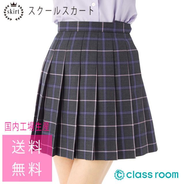 ★送料無料★スクールスカート[グレー地×ピンクチェック柄]