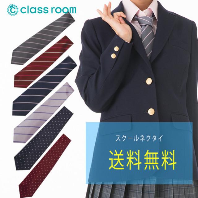 ★送料無料★スクールネクタイ/学生向けチェックストライプ王冠柄[CL-MN]