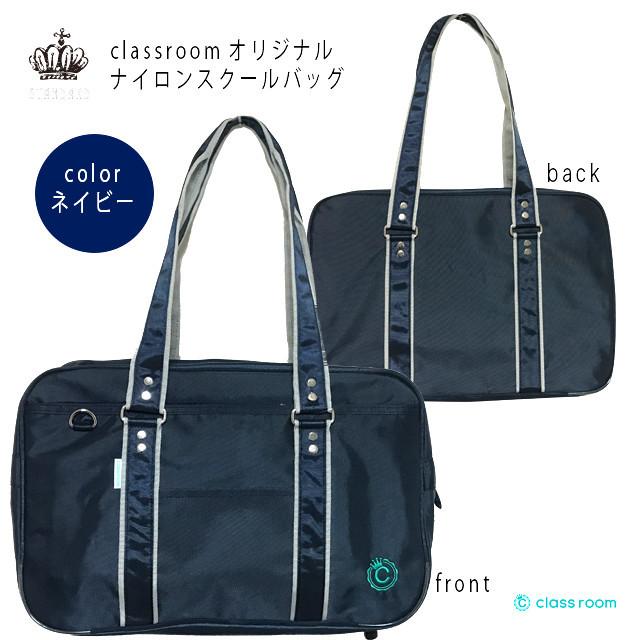 ★送料無料★スクールバッグ/黒・紺ナイロン学生向け通学classroomオリジナル