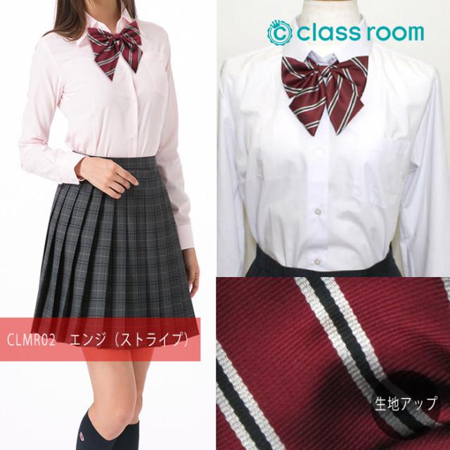 ★送料無料★スクールリボン[CL-MR]学生向け女子高生学校チェックストライプ王冠柄classroomオリジナル