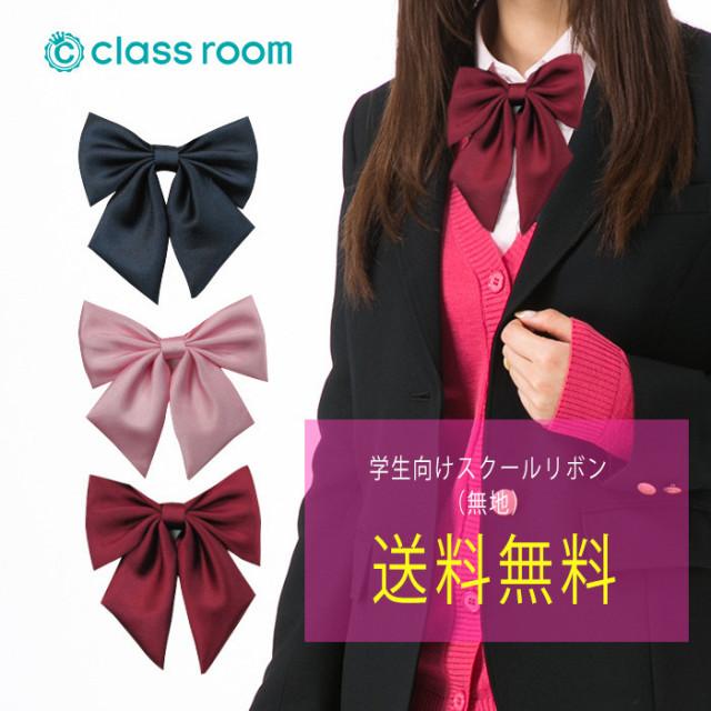 ★送料無料★スクールリボン[CL-MR]学生向け女子高生学校無地classroomオリジナル