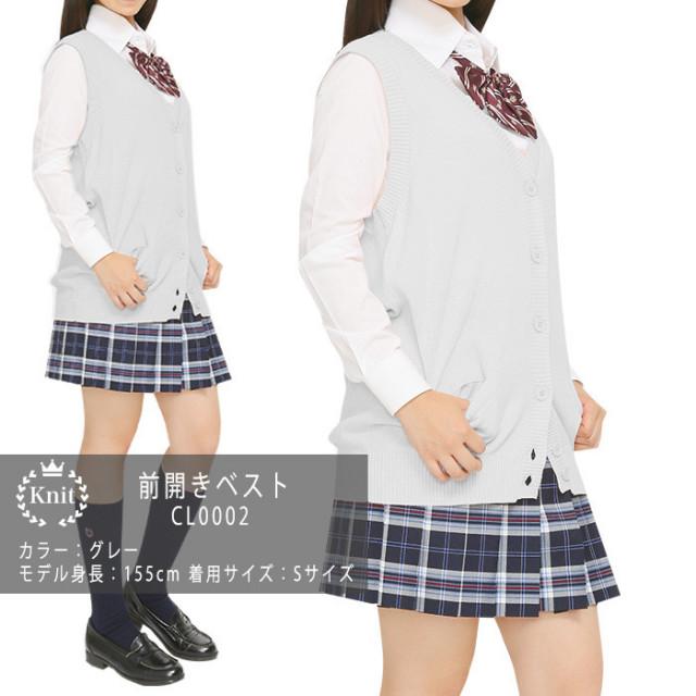 【送料無料】スクールニット・前開きベスト/女の子レディース[CL0002]薄手学生向け通学女子校生