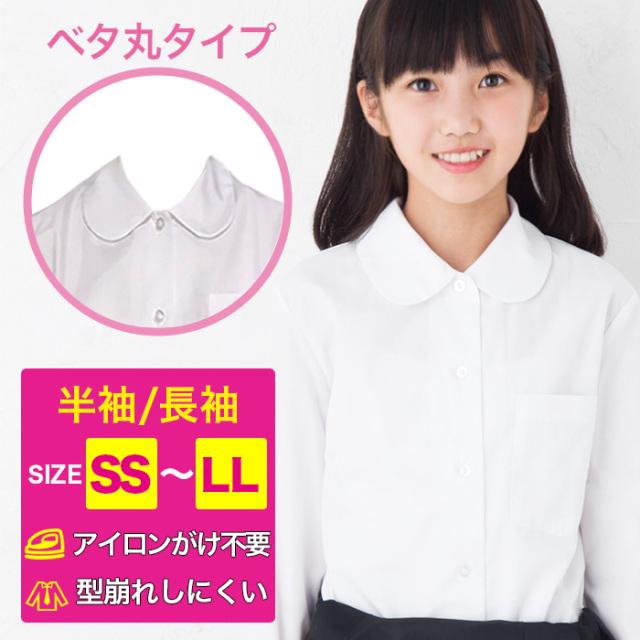 ベタ丸ワイシャツ