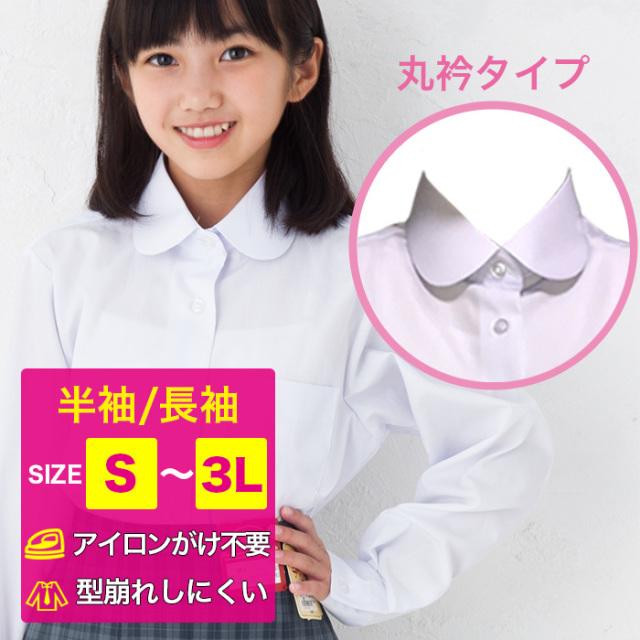 丸襟ブラウス ワイシャツ