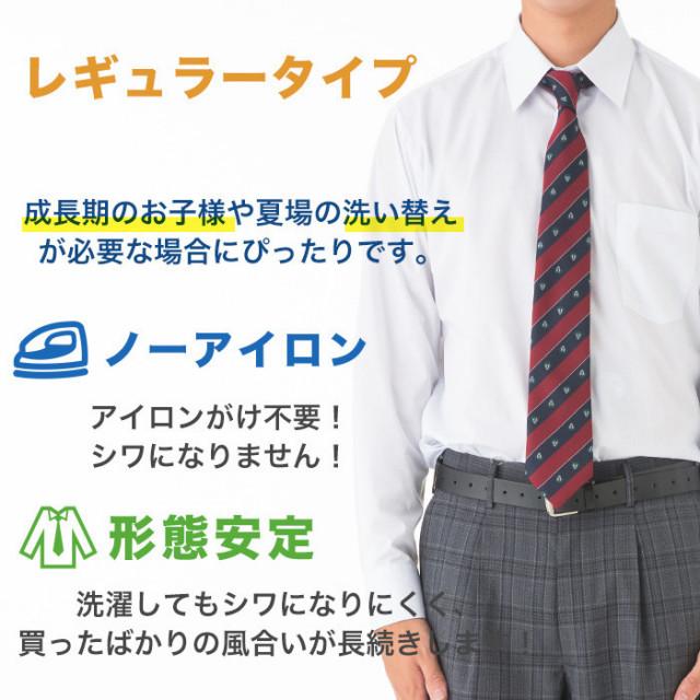 【送料無料】学生ワイシャツ[長袖/半袖]レギュラータイプ男子男の子学生学校通学中学生小学生高校生