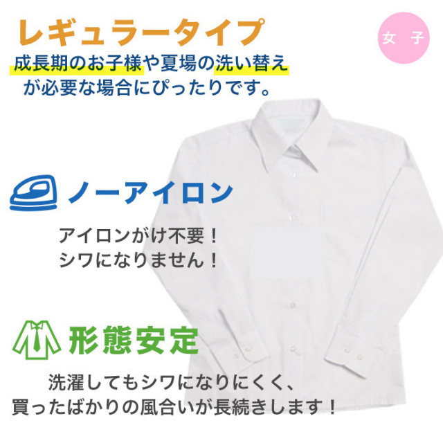 【送料無料】学生ワイシャツ[長袖/半袖]女子女の子用学生通学女子校生中学生小学生高校生