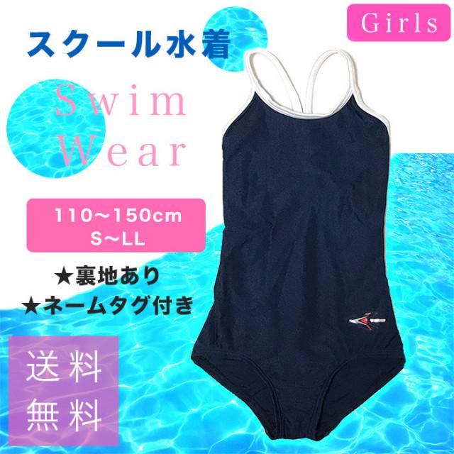 【送料無料】女子用スクール水着[ワンピースタイプ]プール水泳海水浴水遊び女の子ジュニア競泳用学校授業