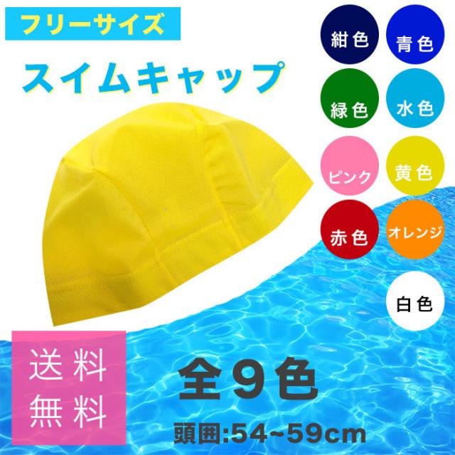 【送料無料】水泳帽スイムキャップ/男女兼用フリーサイズメッシュ海水浴プール男子女子男の子女の子男性女性キッス[UDK-30]