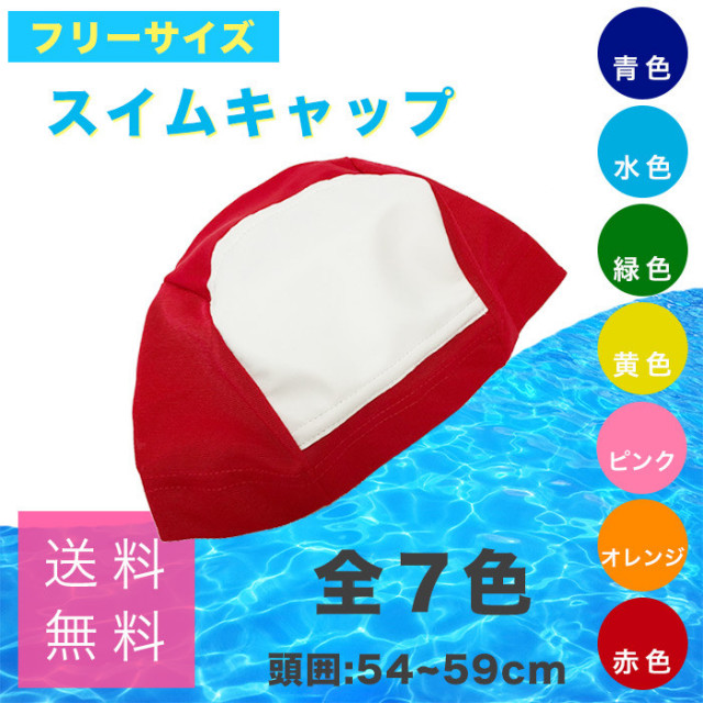 【送料無料】水泳帽スイムキャップ/男女兼用フリーサイズメッシュ名前ネーム海水浴プール男子女子男の子女の子男性女性キッズ[UDK-31]