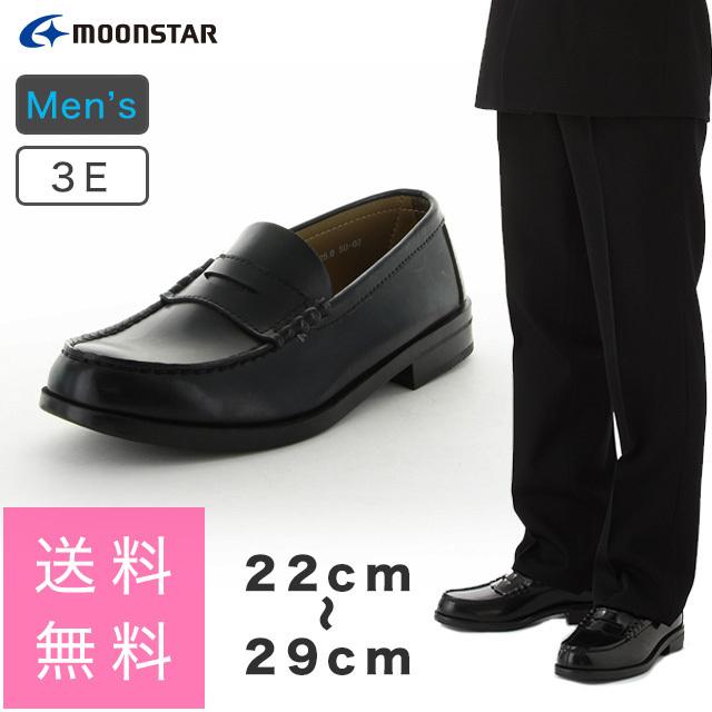 【送料無料】ムーンスターメンズローファ[22cm~29cm]幅広3E/moonstar男子男の子メンズ通学学校学生高校生中学生BVL540