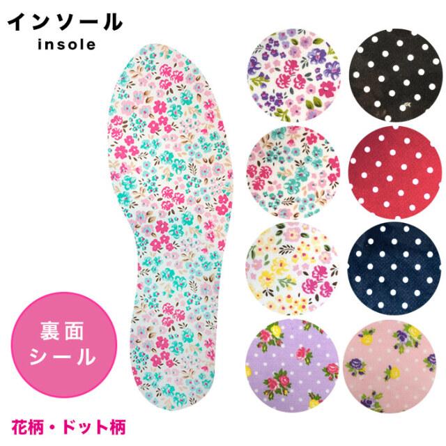 【送料無料】インソール 中敷/裏面シール[フリーサイズ21cm~25cm]/ 花柄 ドット柄 サンダル ミュール シューズ 靴