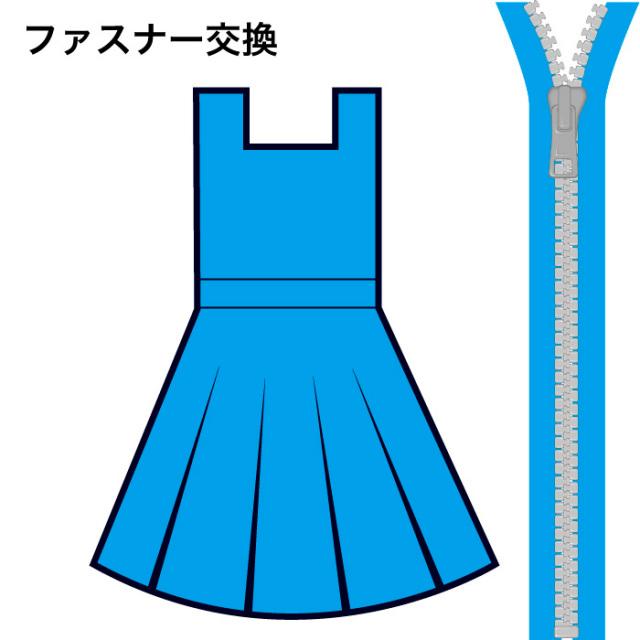 ジャンパースカートファスナー交換